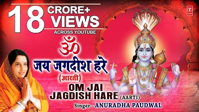 ॐ जय जगदीश हरे, स्वामी जय जगदीश हरे -  Om Jai Jagdish Hare Swami Jay Jagdish Hare Lyrics