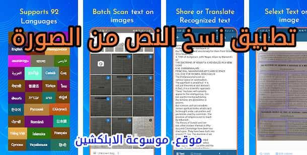 تطبيق نسخ النص من الصورة