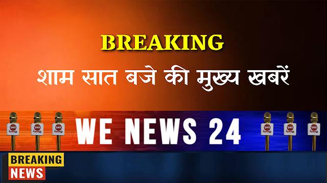 नई दिल्ली, शाम सात बजे की मुख्य खबरें
