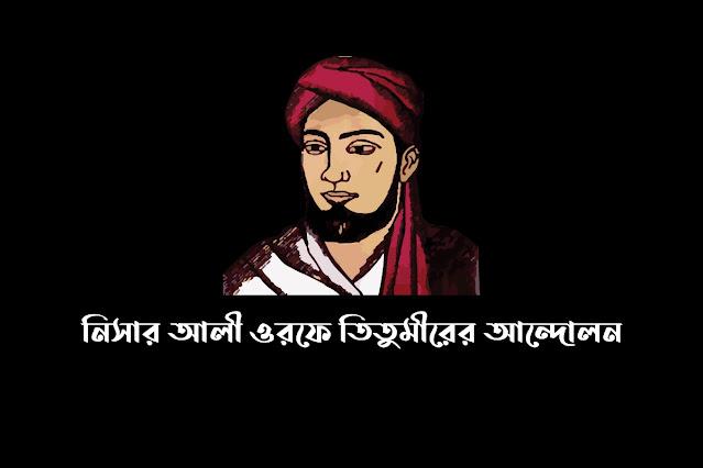 তিতুমীরের বাঁশের কেল্লা ও স্বাধীনতার লড়াই ও আন্দোলন। Learn about Nisar Ali alias Titumir's anti-English movement, bamboo fort and freedom struggle.