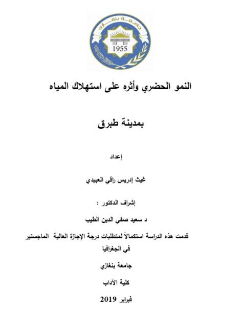 النمو الحضري وأثره على استهلاك المياه بمدينة طبرق