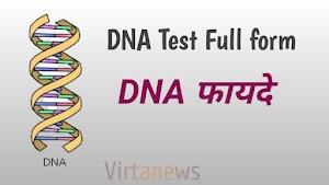 DNA Test म्हणजे काय DNA चाचणीचे फायदे DNA full form in marathi