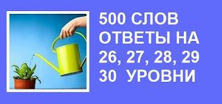 500 слов ответы с картинками на 26, 27, 28, 29, 30 уровни