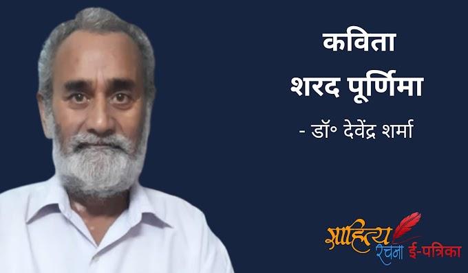 शरद पूर्णिमा - कविता - डॉ॰ देवेंद्र शर्मा