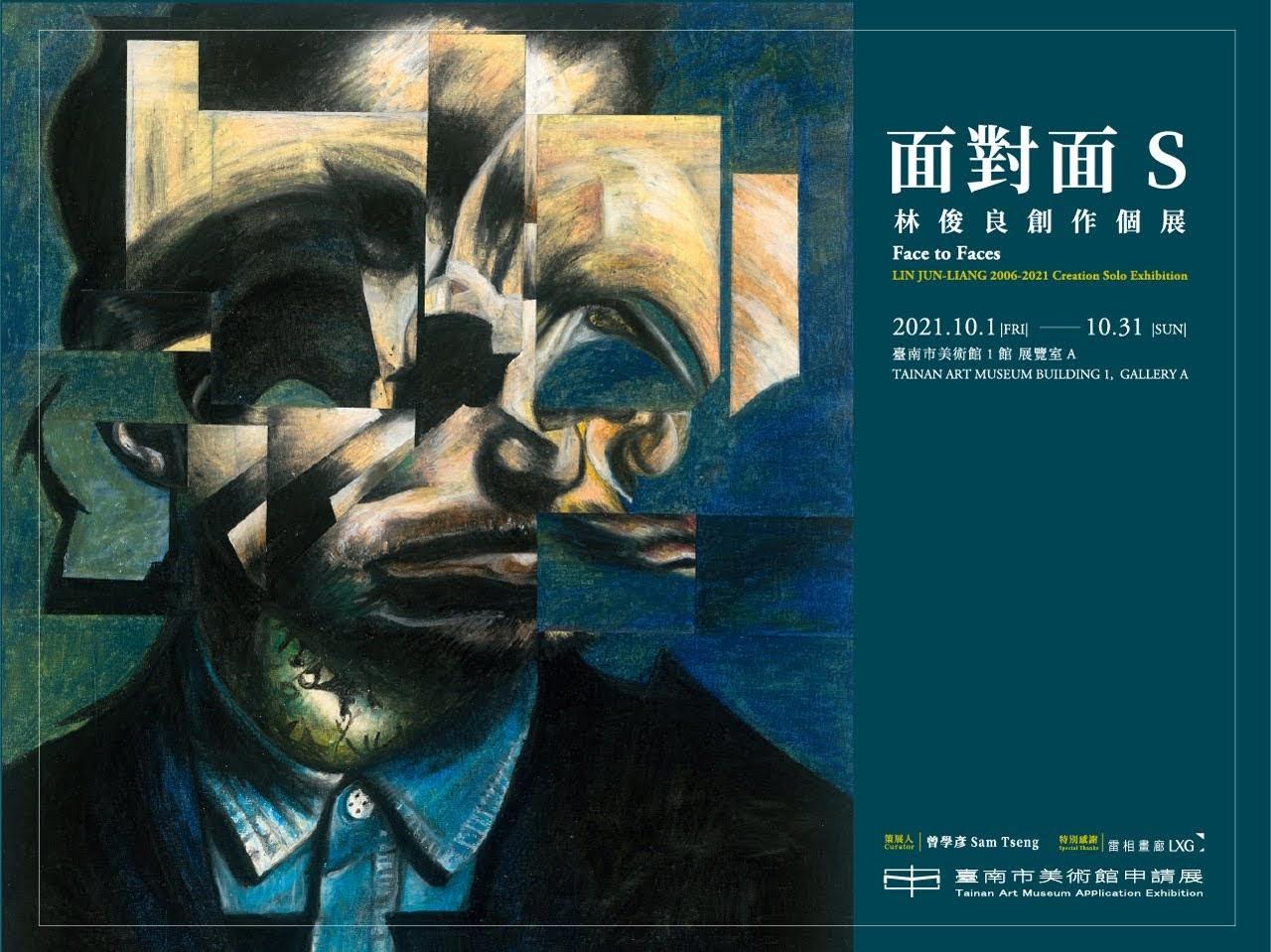 【面對面 S】林俊良個展 台南市美術館 活動