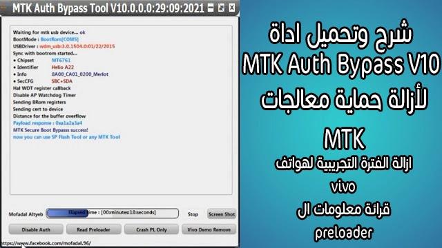 شرح وتحميل اداة MTK Auth Bypass V10 لأزالة حماية معالجات MTK