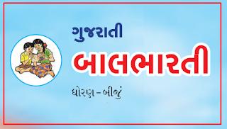Useful Book For Std 1 And Std 2  Pragna By Bal Bharati