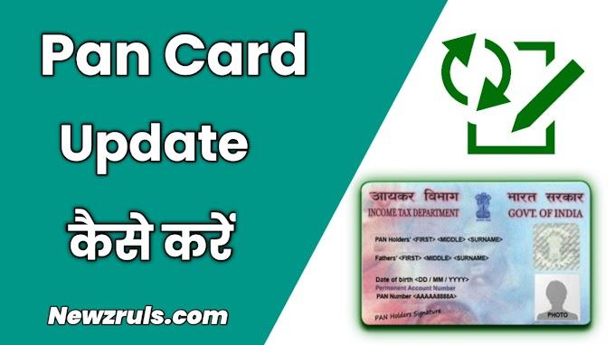 Pan Card Update कैसे करें - पूरी जानकारी