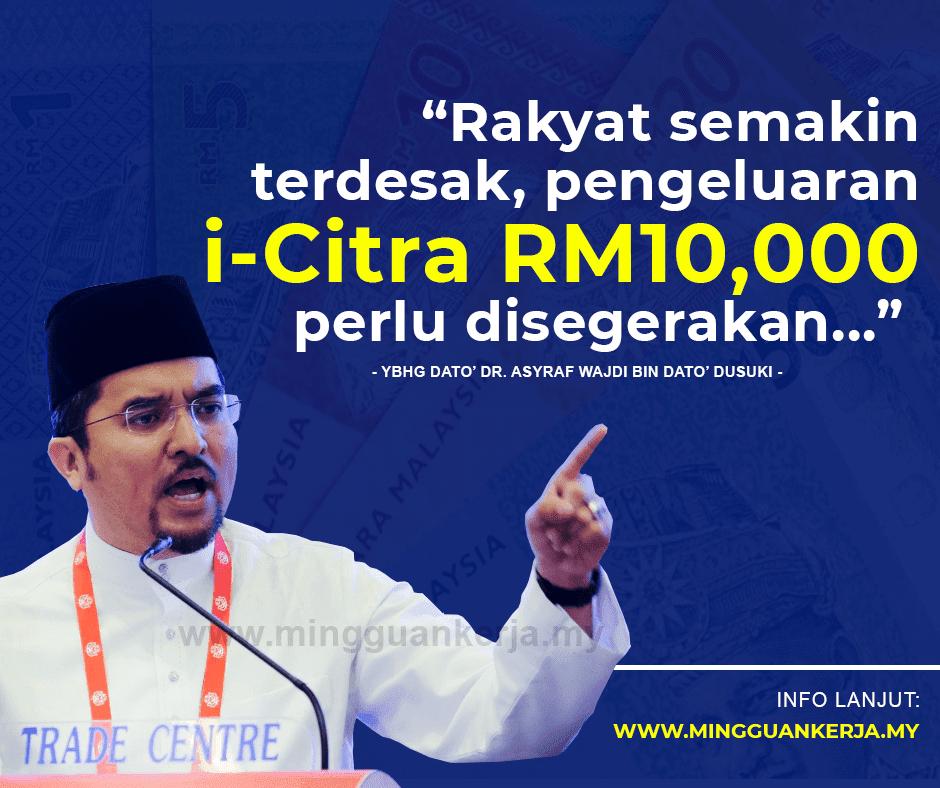 Berikut kenyataan Ketua Pemuda UMNO, Dato' Dr. Asyraf Wajdi Dusuki di Facebook berkata, kerajaan terutamanya Menteri Kewangan perlu mempercepatkan keputusan membenarkan pengeluaran tuntutan rakyat ini tanpa perlu menunggu sehingga pembentangan Bajet 2022.  Walaupun sebelum ini terdapat bayangan keputusan pengeluaran ini dijangka akan dimumumkan pada pembentangan Bajet 2022, rakyat rata-rata dalam keadaan terdesak dan memerlukan sumber kewangan dan salah satunya adalah melalui pengluaran KWSP i-Citra RM10,000 secara one-off