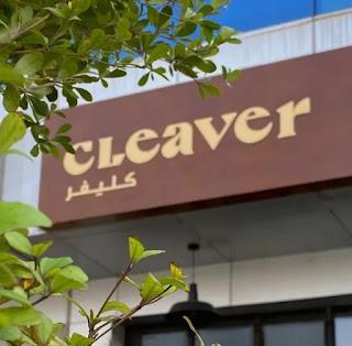 مطعم كليفر برجر الرياض   المنيو واوقات العمل والعنوان