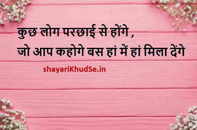 new thoughts in hindi download, new thoughts for whatsapp dp, new thought of the day in hindi with images