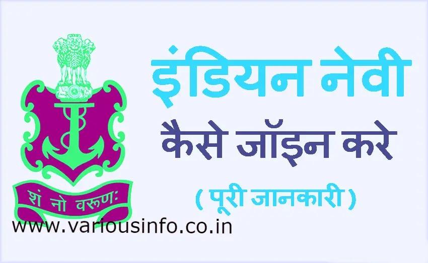 Indian Navvy क्या है Indian Navvy Join कैसे करे Full Information Hind various info