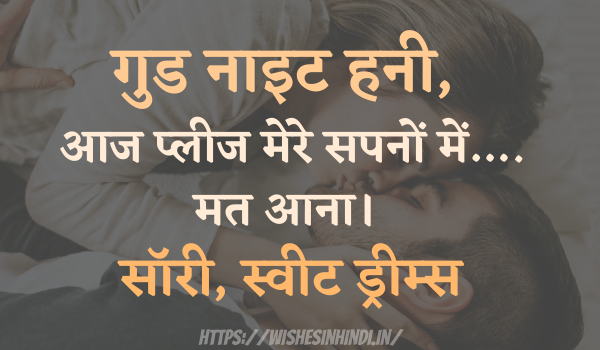 Romantic Good Night Wishes In Hindi For Wife