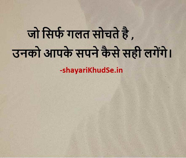 motivational thoughts photos download, motivational thoughts photos in Hindi, motivational thoughts hd photos