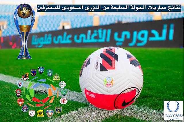 جدول ترتيب الدوري السعودي للمحترفين 2021-2022