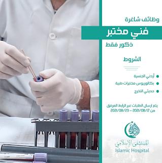 وظائف شاغرة  للعمل لدى المستشفى الإسلامي في تخصص المختبرات الطبية - مرحب بحديثي التخرج .