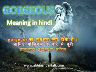 gorgeous-meaning-in-hindi