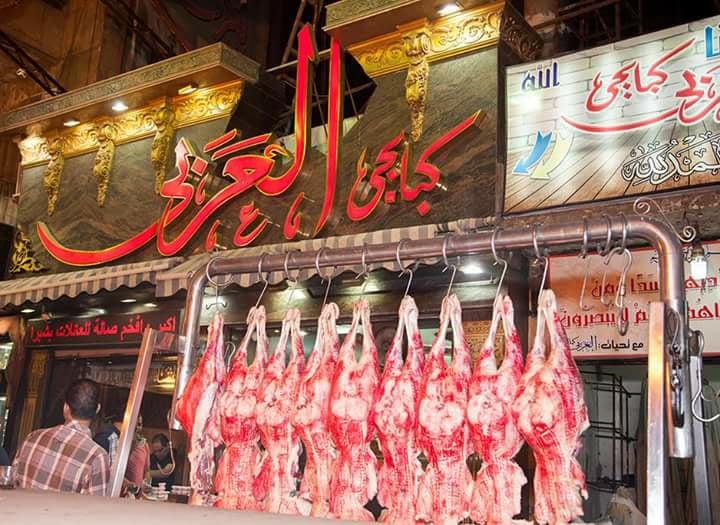 منيو ورقم وعنوان وأسعار مطعم كبابجي العربي 2021