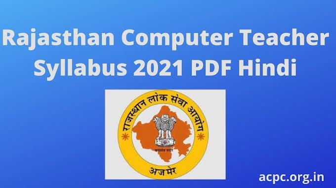 Rajasthan Computer Teacher Syllabus 2021 PDF Hindi