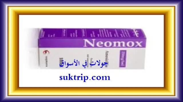 سعر دواء Neomox