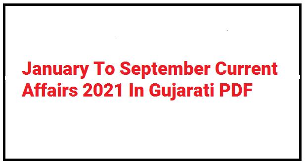 ICE Rajkot Current Affairs In Gujarati PDF