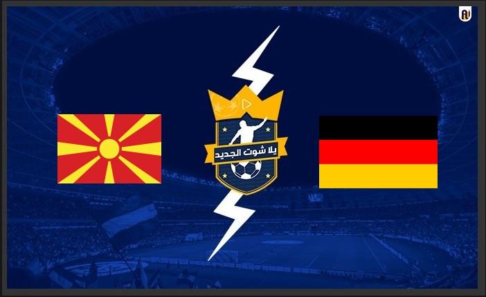 نتيجة مباراة المانيا ومقدونيا الشمالية اليوم  في تصفيات كأس العالم