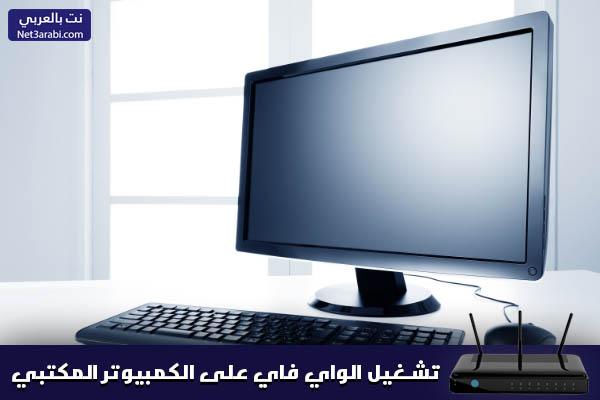 طريقة تشغيل الواي فاي على الكمبيوتر المكتبي بدلاً من الاسلاك بالخطوات