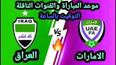 توقيت مباراة العراق والامارات في تصفيات كاس العالم 2022