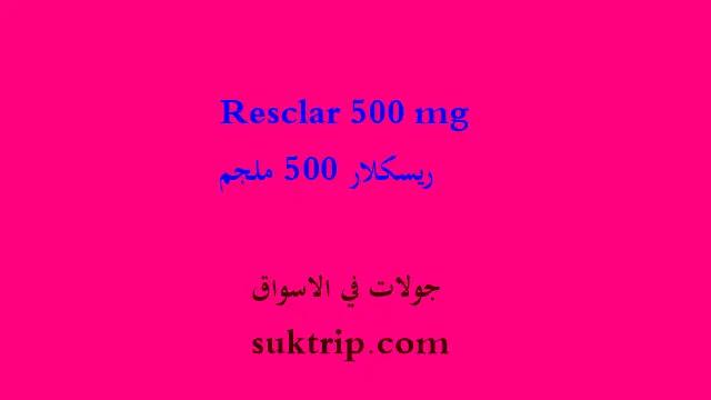 سعر دواء ريسكلار في السعودية