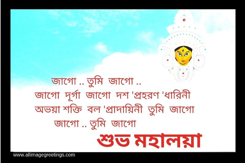 Mahalaya wish image