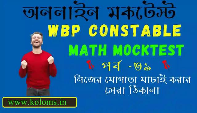 WBP Constable Math Mock Test Part-31