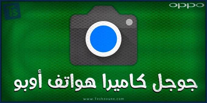 جوجل كاميرا هواتف oppo