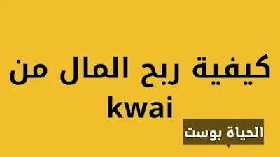 تنزيل برنامج kwai - مبدع فيديو قصير ومجتمع