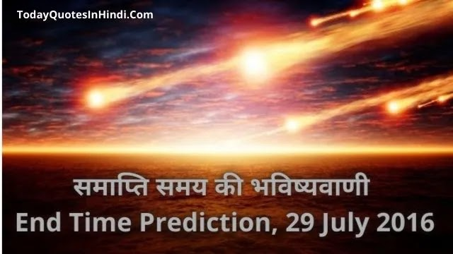 End-Time-Prediction-29-July-2016