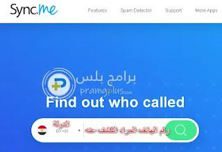 واجهة موقع Sync لكشف الارقام اون لاين