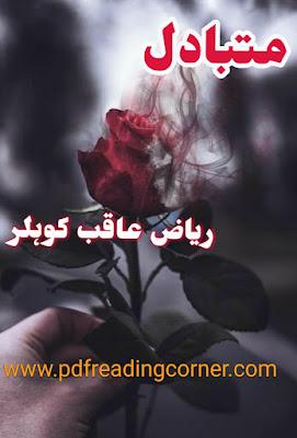 Mutbadil By Riyaz Aqib Kohlar - PDF Book
