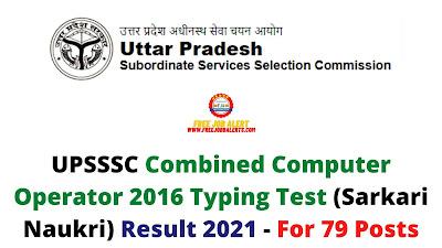 Sarkari Result: UPSSSC Combined Computer Operator 2016 Typing Test (Sarkari Naukri) Result 2021 - For 79 Posts