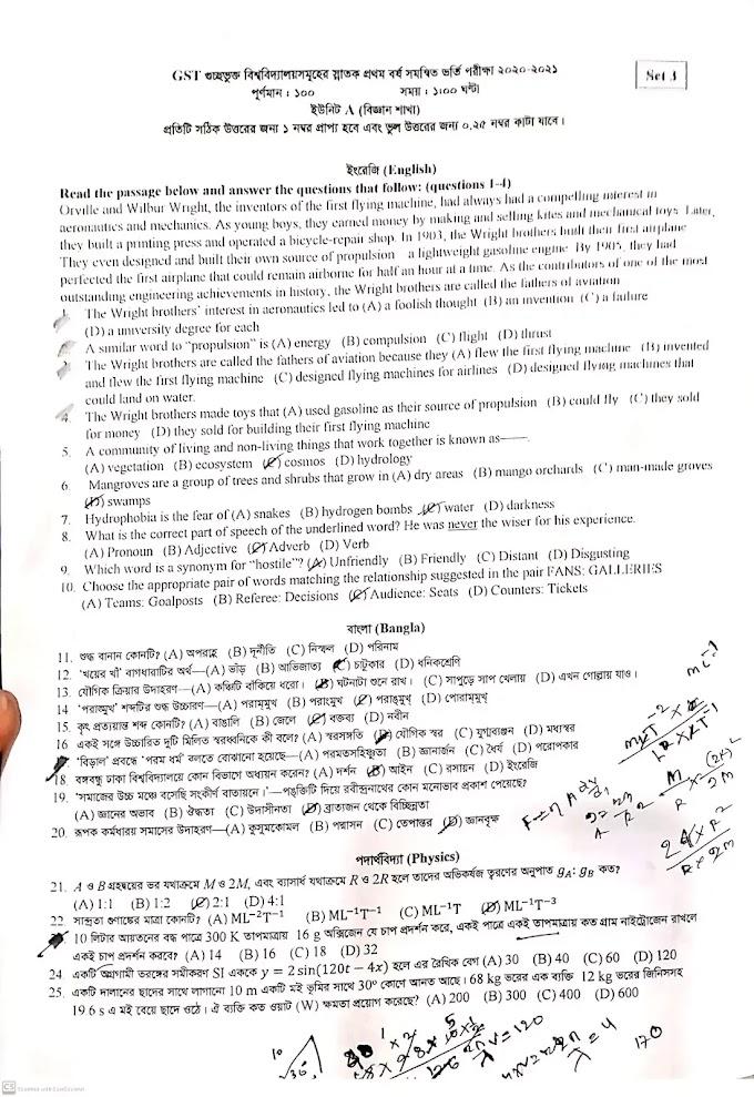গুচ্ছ ক বিভাগের প্রশ্ন সমাধান ২০২১  Guccho A Unit Question Solution 2021 - GST
