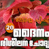 Kerala PSC LD Clerk Daily Questions in Malayalam - 20