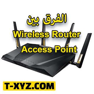الفرق بين Wireless Router و Access Point