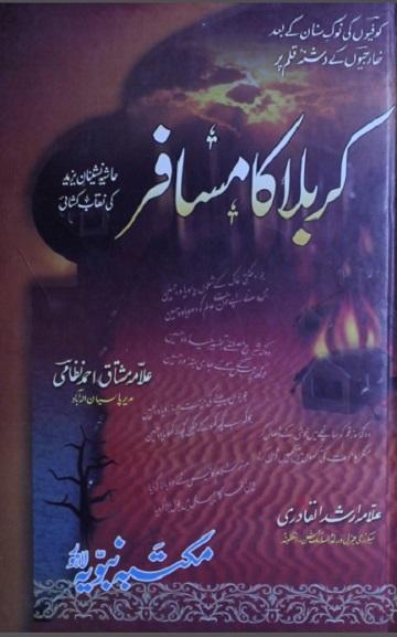 karbala-ka-musafir-pdf-mushtaq-ahmad-nizami-pdf-free-download
