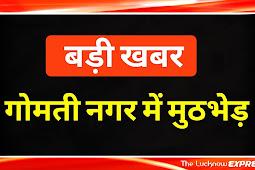 Lucknow Crime : Gomti Nagar में हुई मुठभेड़, 3 पुलिस वाले....