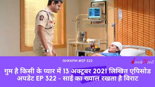 Ghum-Hai-Kisi-Ke-Pyaar-Mein-13th-October-2021-Written-Episode-Update