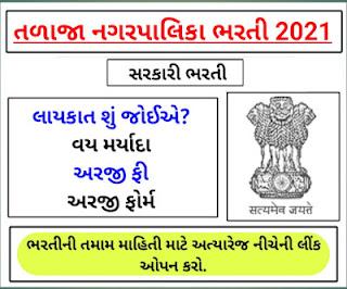 talaja-nagarpalika-recruitment-2021