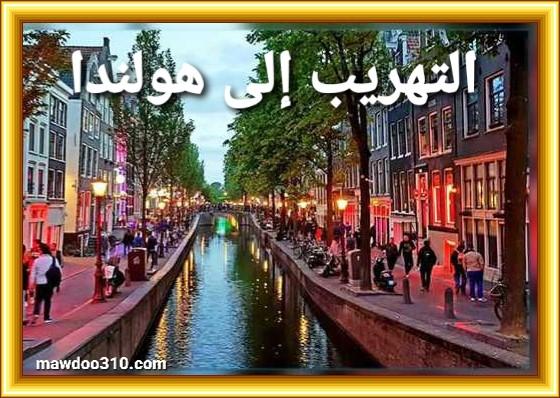 طرق التهريب إلى هولندا : أسهل طريقة للهجرة واللجوء الى هولندا