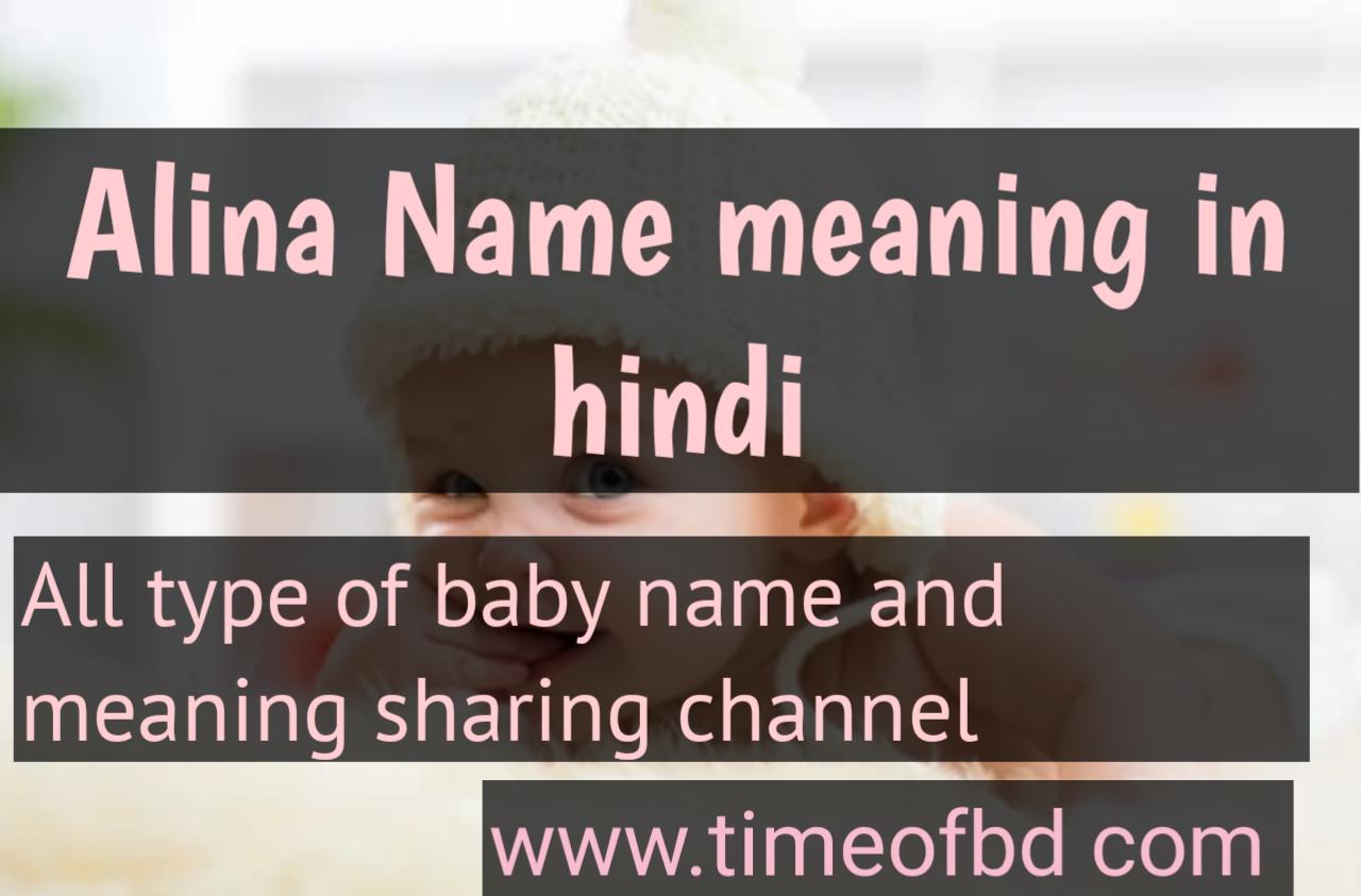 alina name meaning in hindi, alina ka meaning ,alina meaning in hindi dictioanry,meaning of alina in hindi