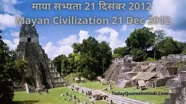 Maya-Civilization-21-December-2012