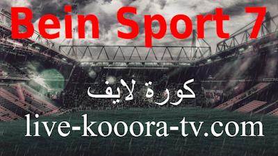 قناة بي ان سبورت السابعة bein-sport-7 كورة لايف لبث مباريات اليوم حصري