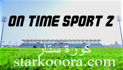 قناة اون تايم سبورت 2 بث مباشر بدون تقطيع كورة ستار on time sports 2