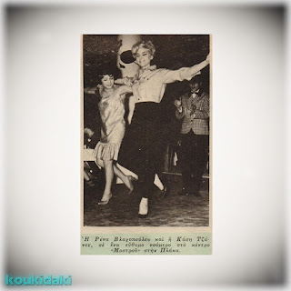 Η Κάσσυ Τζάνετ σε δημοσίευμα του περιοδικού Θησαυρός (4/3/1965)
